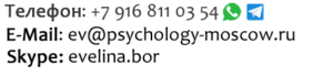 ev@psychology-moscow.ru